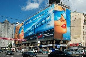 Широкоформатная печать рекламы
